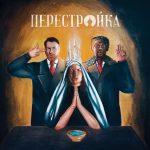 Apathy & O.C. – 2017 – Perestroika