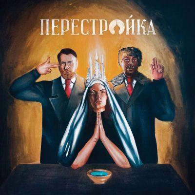 Apathy & O.C. - 2017 - Perestroika