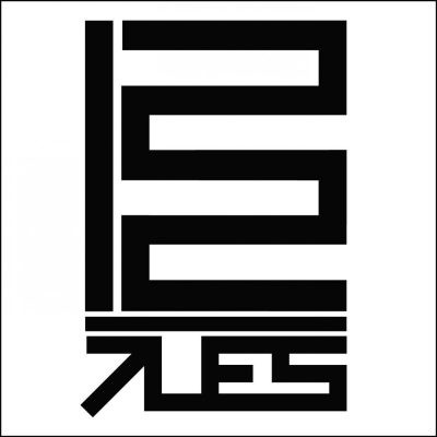 7L & Esoteric - 2010 - 1212 (2 CD)