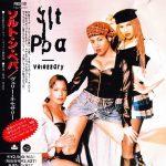 Salt-N-Pepa – 1993 – Very Necessary (Japan Edition)